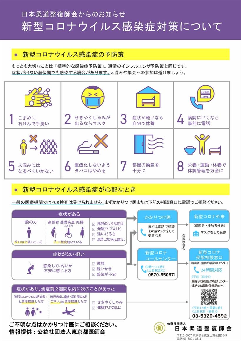 日本 コロナ 感染