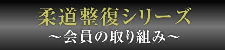 柔道整復シリーズ会員の取り組み