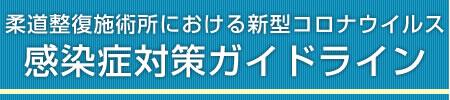 柔道整復施術所における新型コロナウイルス感染症対策ガイドライン