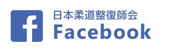 日本柔道整復師会Facebook