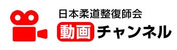 日本柔道整復師会動画チャンネル