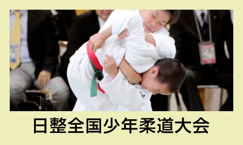 日整全国少年柔道大会