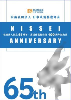 社団法人設立65周年 柔道整復術公認100周年記念誌