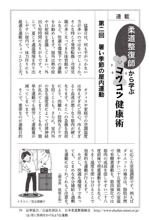 コツコツ健康術002